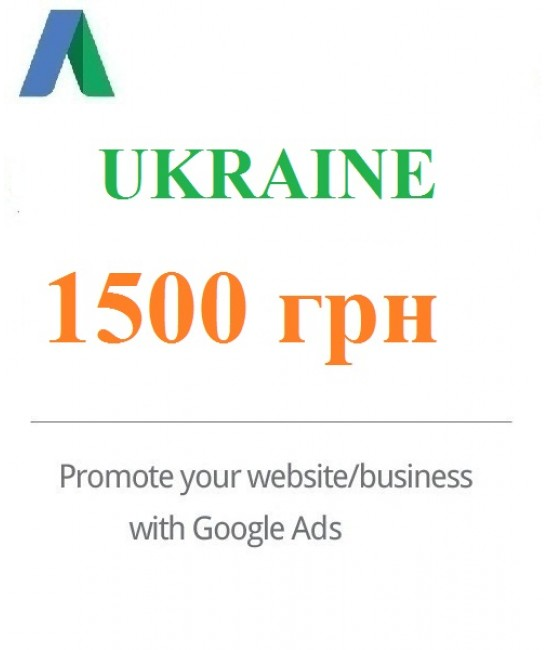 Google Ads Coupon Ukraine